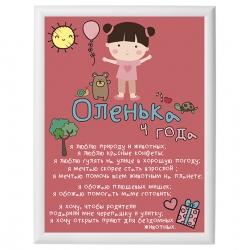 Постер на день рождения арт.008