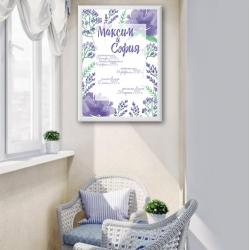 Постер на годовщину свадьбы арт.002
